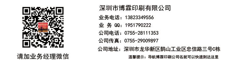 有疑问请联系何先生:13823349556